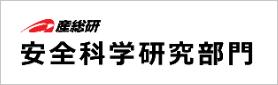 産総研 安全科学研究部門