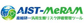 汎用生態リスク評価管理ツール AIST-MeRAM