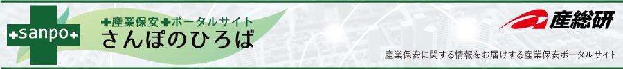 さんぽのひろば|産業保安ポータルサイト| 産業保安に関する情報をお届けします