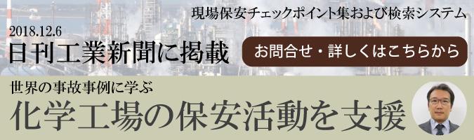 日刊工業新聞に掲載 現場保安チェックポイント集および検索システム 化学工場の保安活動を支援