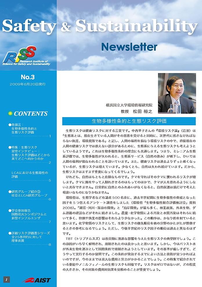 第3号(2009年6月発行)