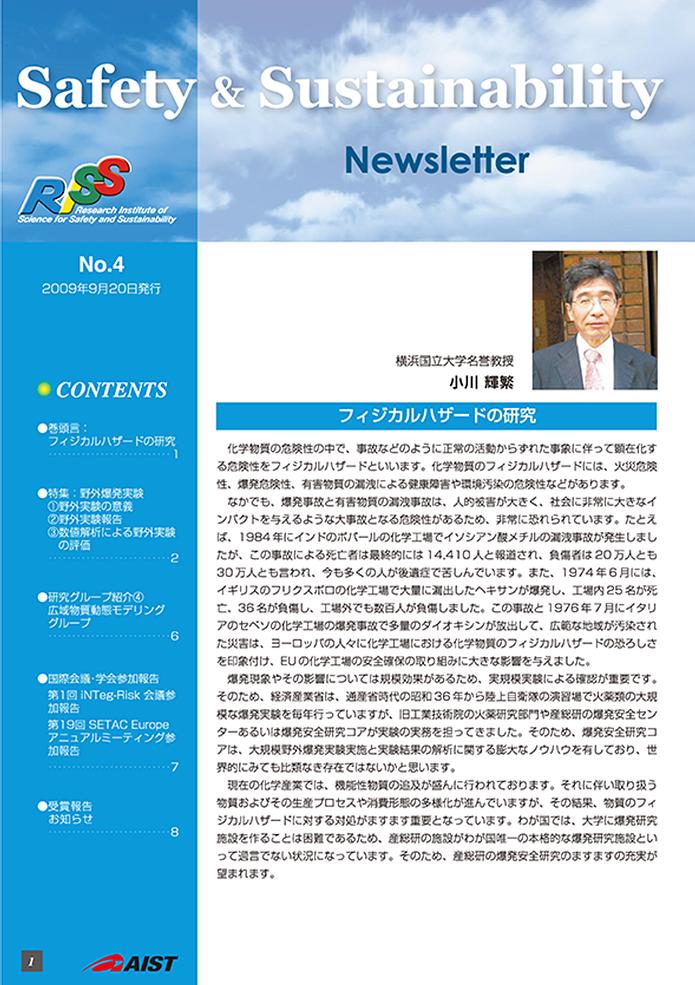 第4号(2009年9月発行)