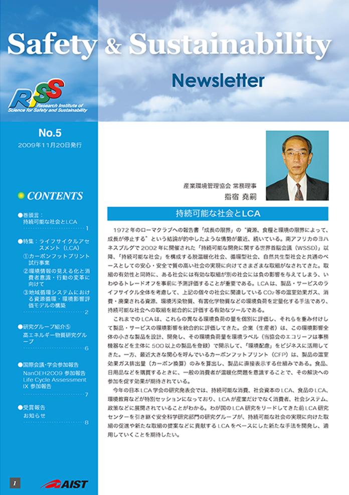 第5号(2009年11月発行)