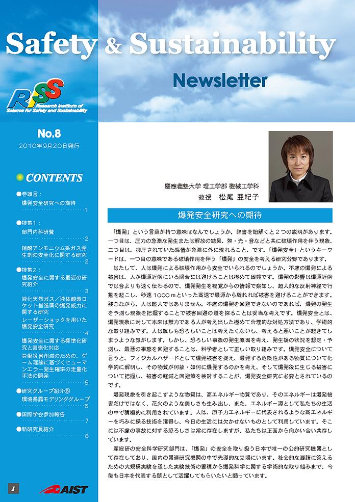 第8号(2010年9月発行)