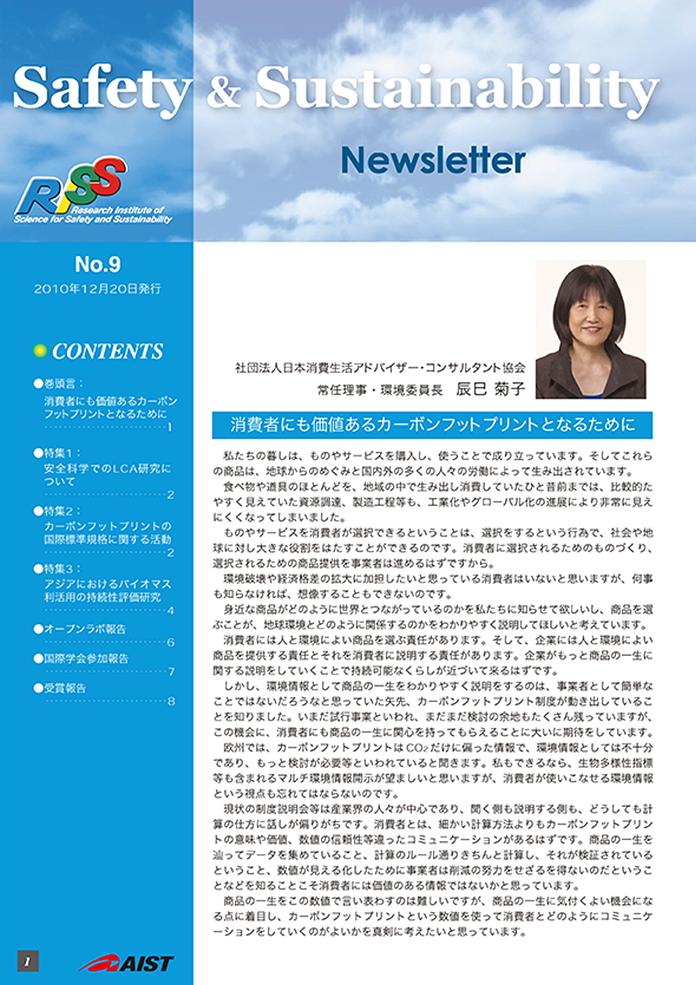 第9号(2010年12月発行)