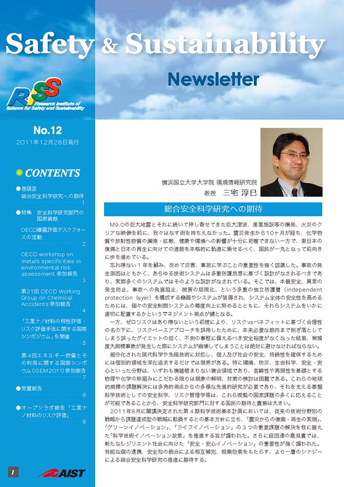第12号(2011年12月発行)