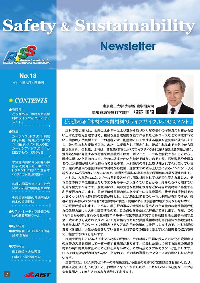 第13号(2012年6月発行)