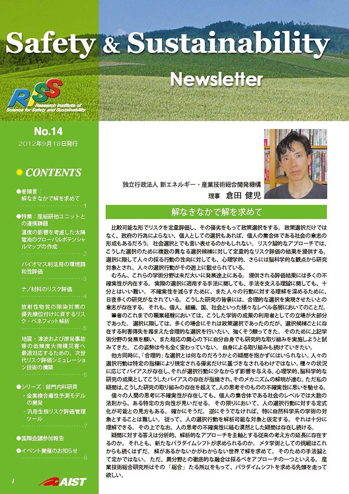 第14号(2012年9月発行)