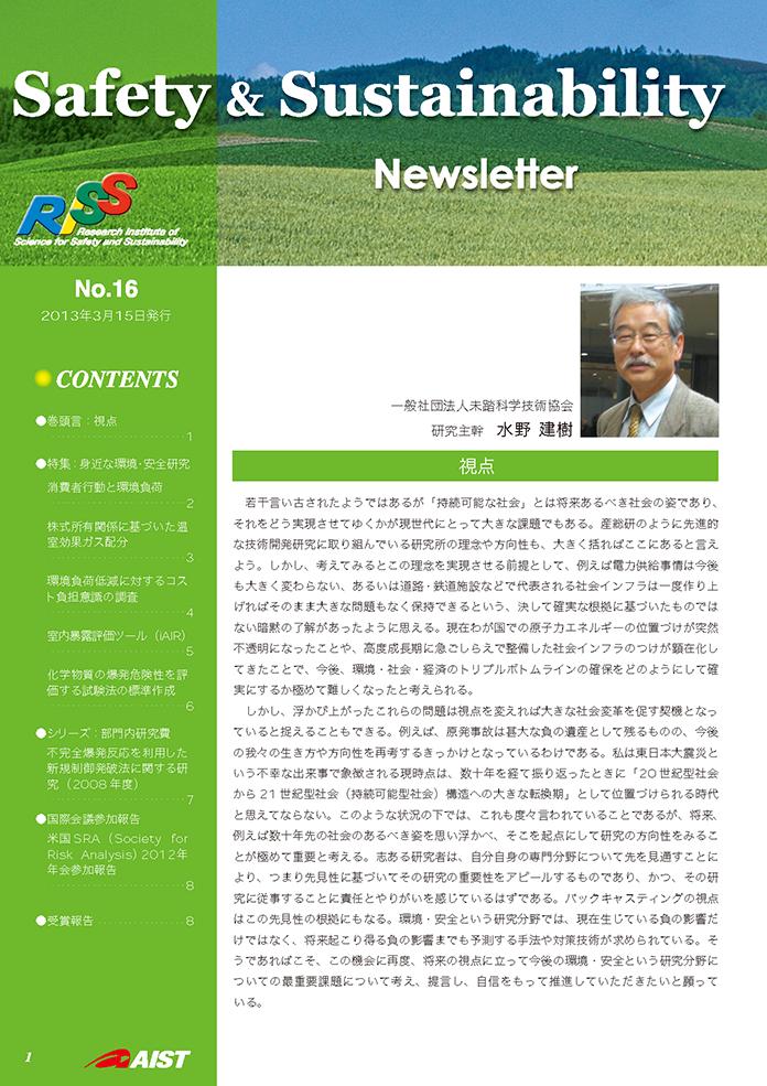 第16号(2013年3月発行)