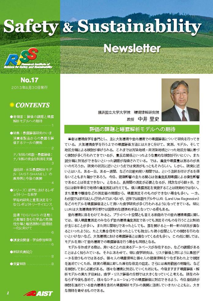 第17号(2013年8月発行)
