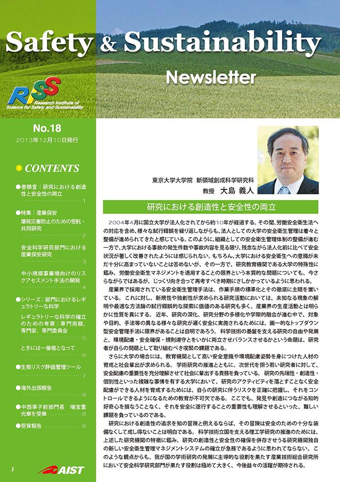 第18号(2013年12月発行)