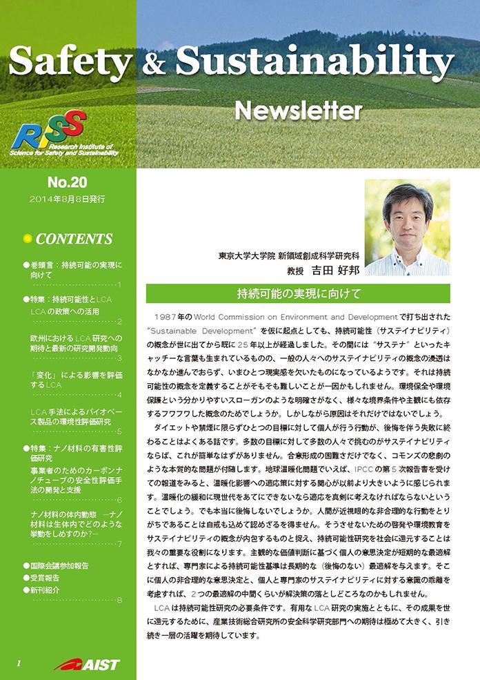 第20号(2014年8月発行)