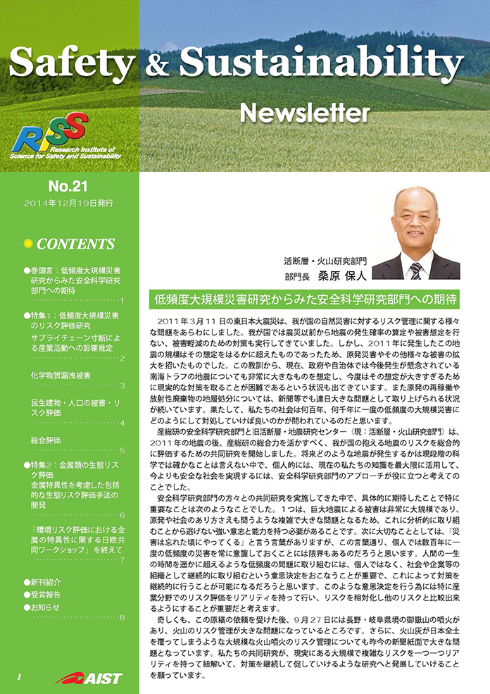 第21号(2014年12月発行)