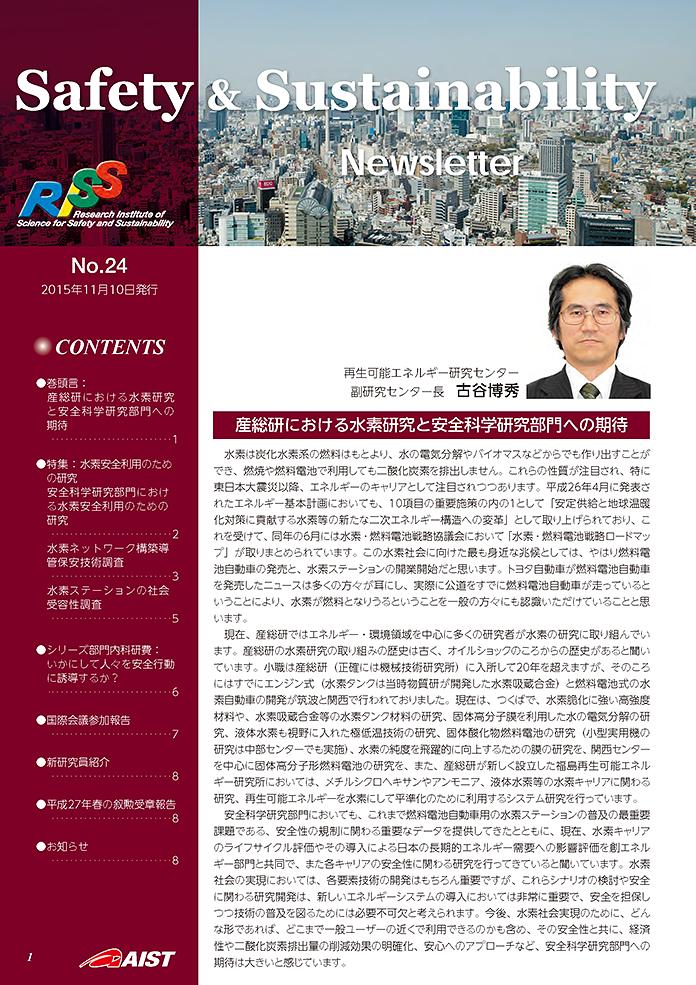 第24号(2015年11月発行)